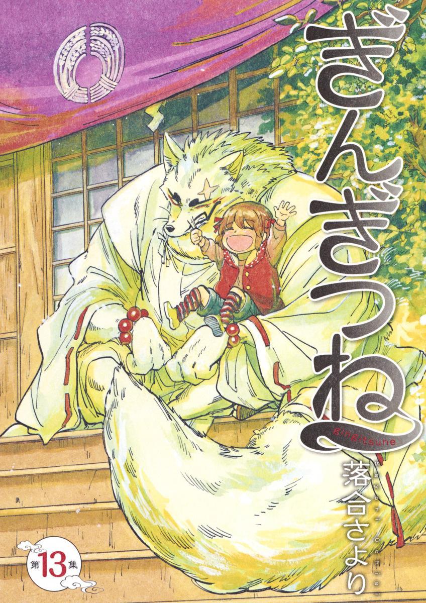 Capa do volume 13 de Gingitsune