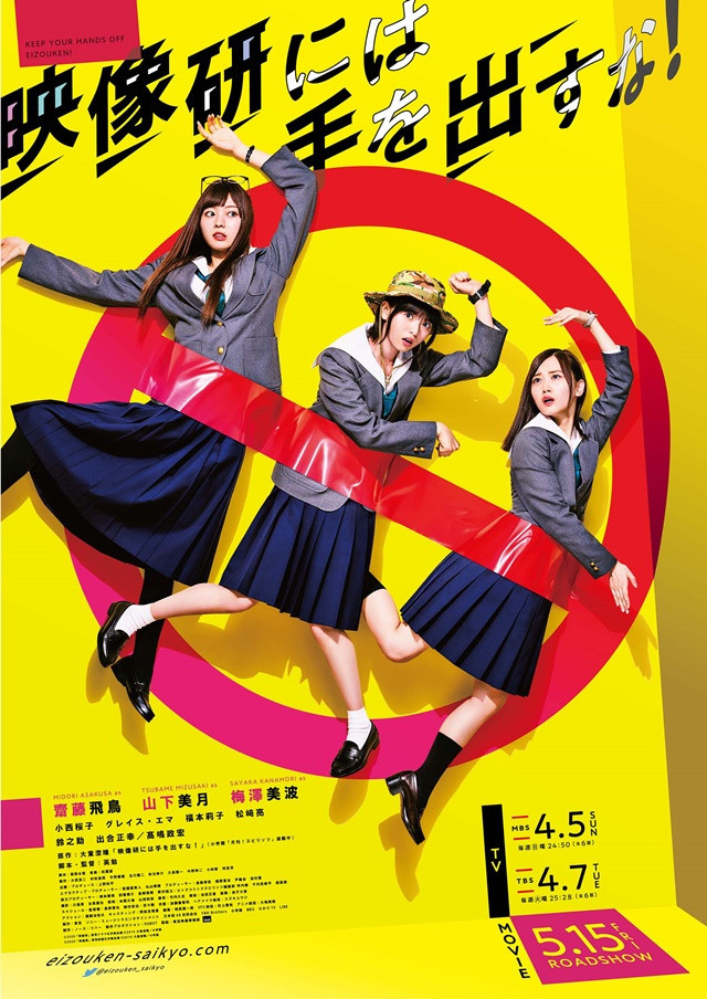 Poster do filme live-action de Keep Your Hands Off Eizouken!