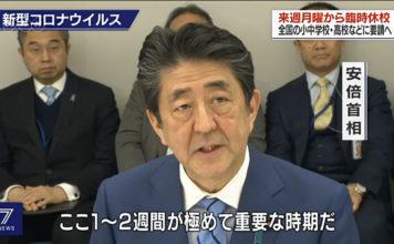 Primeiro-ministro do Japão manda encerrar todas as escolas devido ao Coronavírus (COVID-19)
