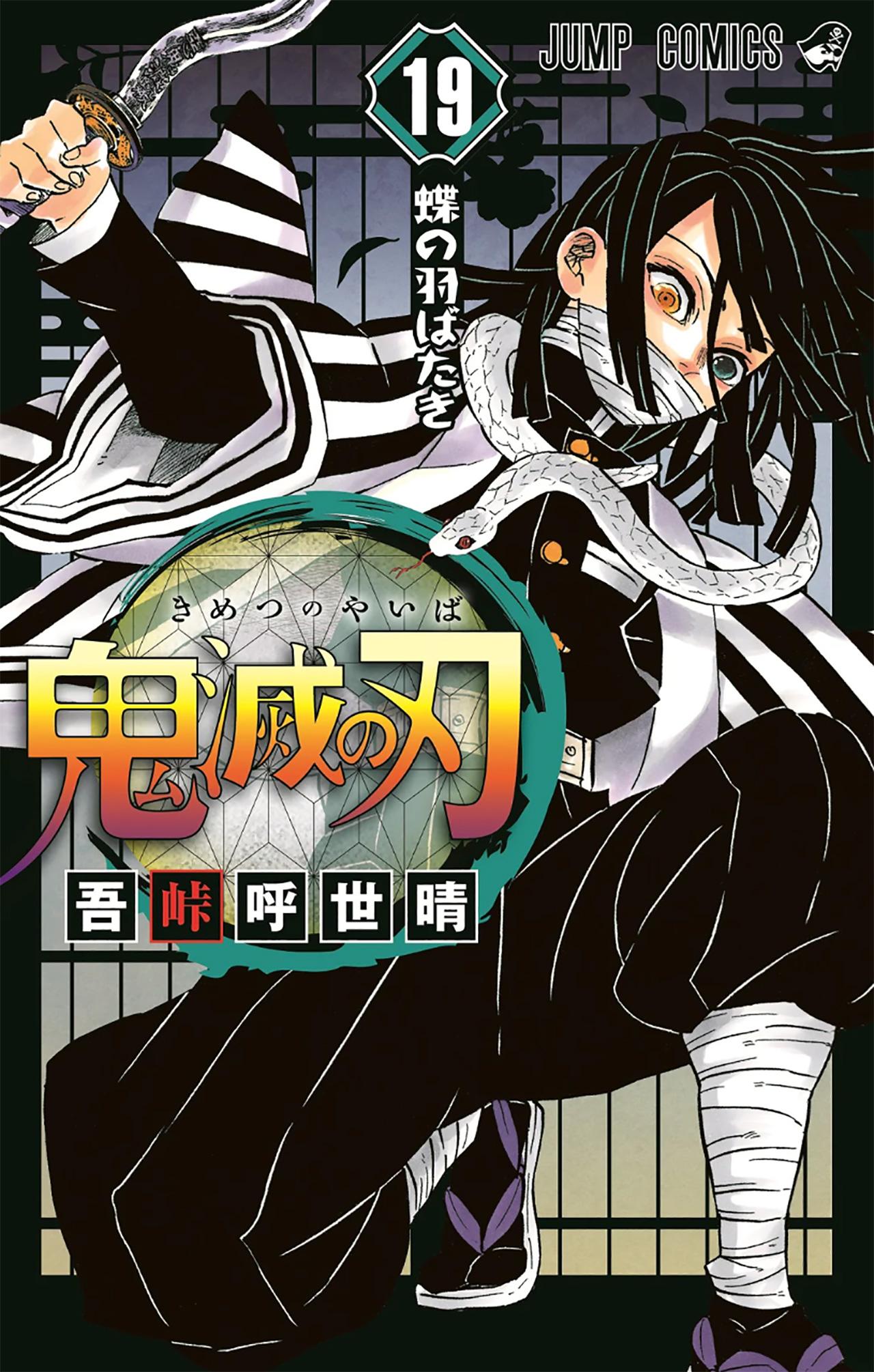 Capa do volume 19 de Kimetsu no Yaiba (Demon Slayer)