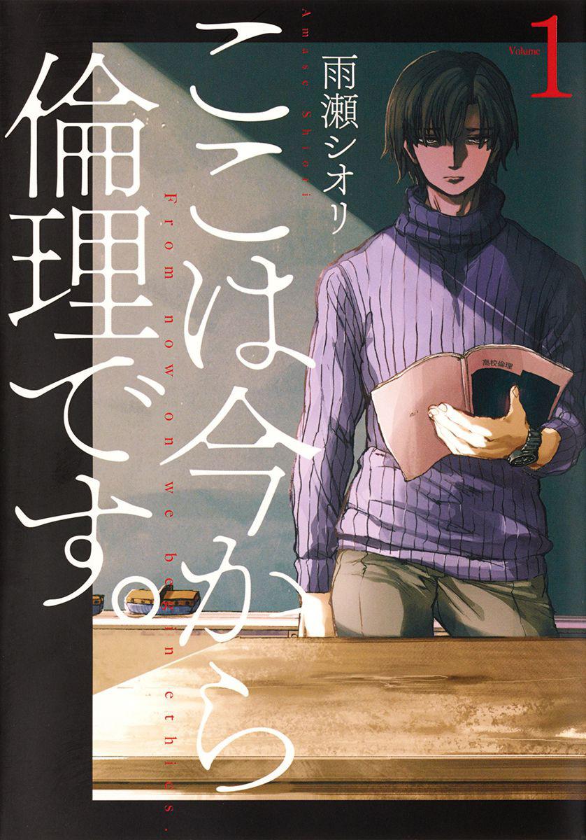 Capa do volume 1 de Koko wa Ima kara Rinri desu. (From now on we begin ethics)
