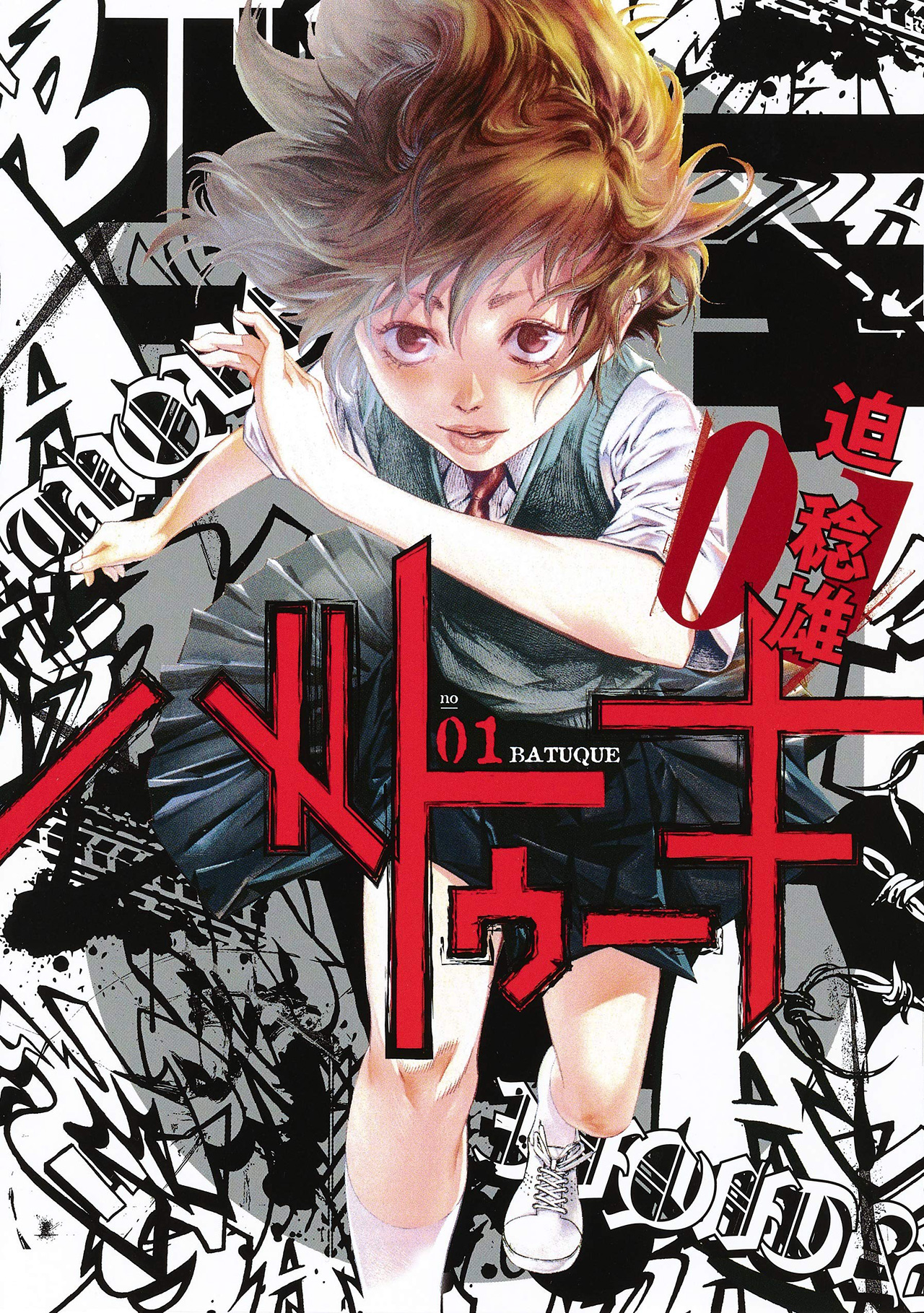 Capa do volume 1 de Batuque