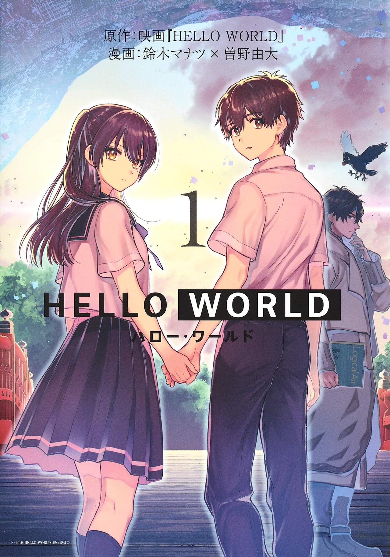 Capa do volume 1 do mangá Hello World
