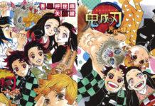 Novels de Kimetsu no Yaiba com mais de 1 milhão de cópias