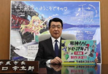 Prefeito de Chitose agradece aos fãs de Dropkick on My Devil por doarem 184 milhões de ienes
