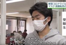 Roubaram 6 mil mascaras a hospital da Cruz Vermelha no Japão