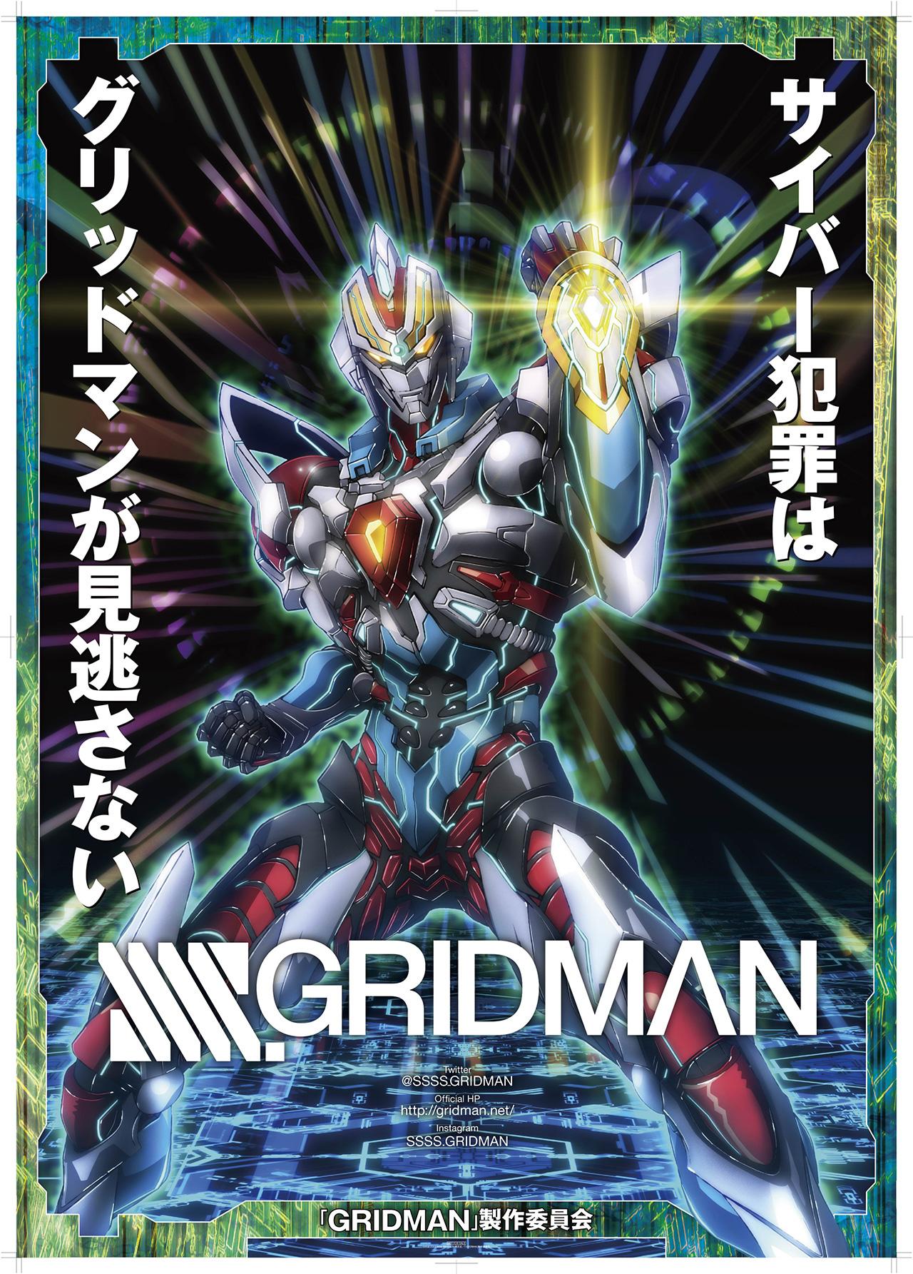 SSSS.GRIDMAN promove cibersegurança no Japão
