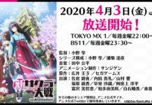 Shin Sakura Taisen the Animation já tem data de estreia