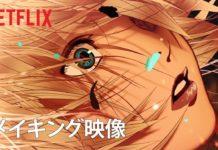 Sol Levante, o anime 4K HDR da Netflix, já tem data de estreia