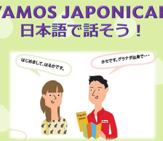 """""""Vamos Japonicar!"""" dia 7 de Março na Embaixada do Japão"""