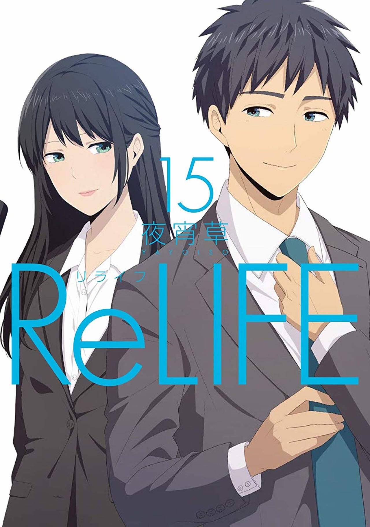Capa do volume 15 do mangá ReLIFE
