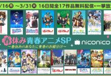 Kyoto Animation vai colocar online 17 animes de forma gratuita