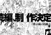 Mangá de Nanatsu no Taizai vai ter continuação - The Four Knights of the Apocalypse