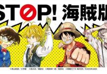 Nova revisão da lei de direitos autorais no Japão cobre agora mangá