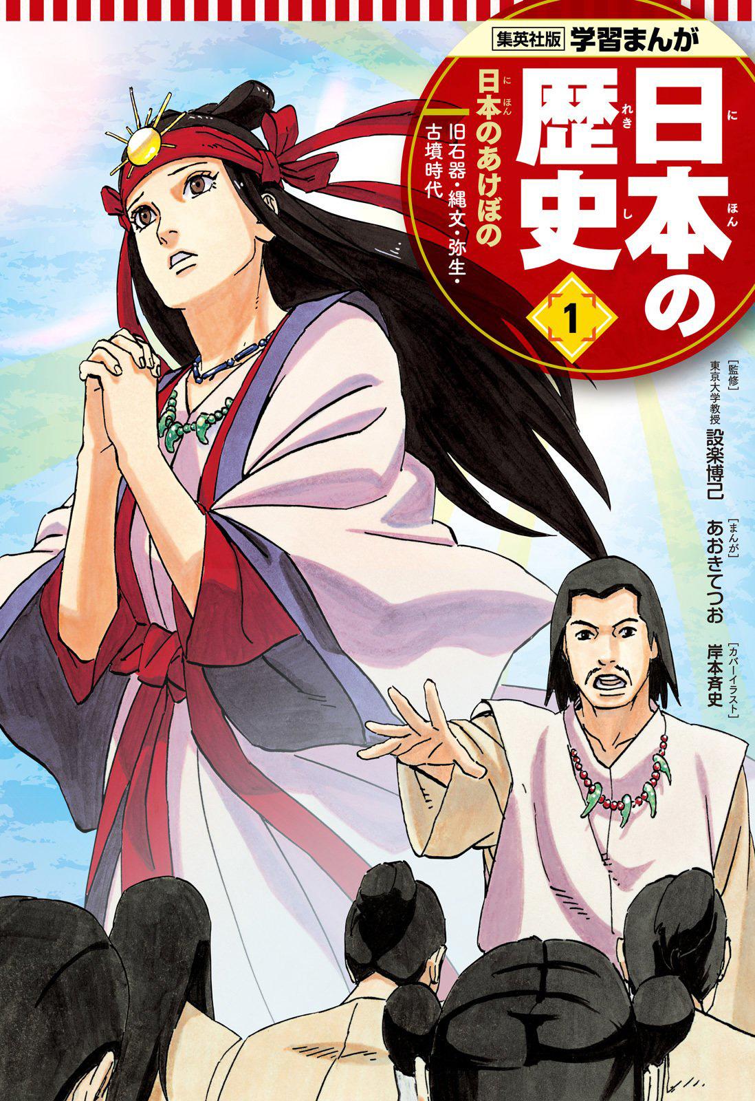 Primeiros 8 volumes do mangá History of Japan foram disponibilizados gratuitamente online