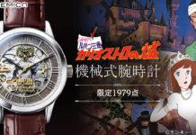 Relógio de Lupin III: The Castle of Cagliostro