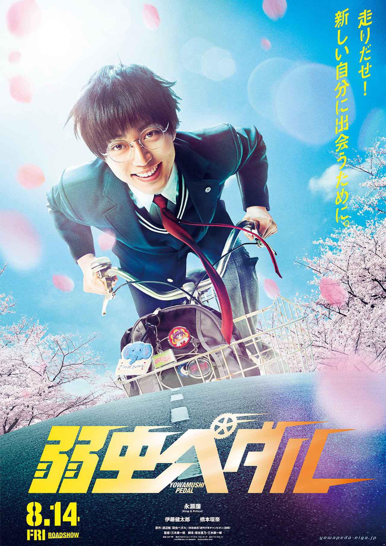 Imagem promocional do filme live-action de Yowamushi Pedal