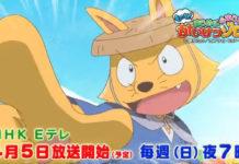 Trailer de Motto! Majime ni Fumajime Kaiketsu Zorori