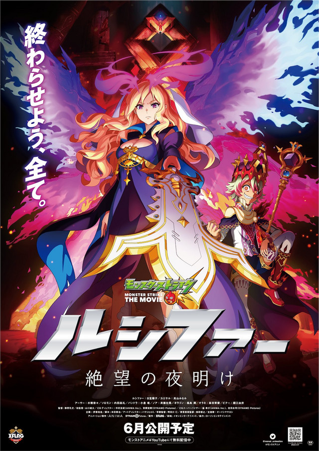 Imagem promocional de Monster Strike THE MOVIE: Lucifer - Dawn of Despair