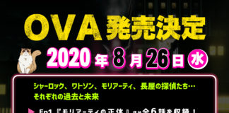 Kabukichou Sherlock vai ter OVA em Agosto