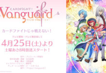 Revelado elenco de Cardfight!! Vanguard Gaiden: If
