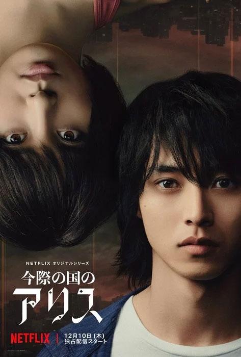 Imagem promocional com Ryōhei Arisu (Kento Yamazaki) e Yuzuha Usagi (Tao Tsuchiya).