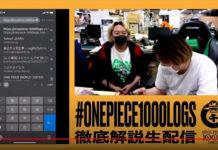 Editor de One Piece apanhado a visitar site Hentai