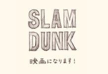 Slam Dunk vai inspirar novo filme anime